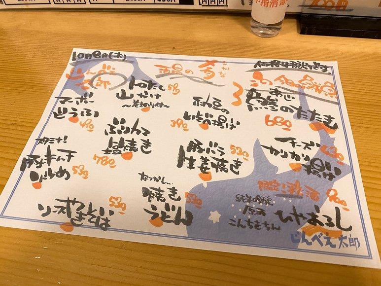 【デカ盛り】大衆すし酒場 じんべえ太郎 北浦和 こぼれ寿司ハーフ&レギュラー【名物】