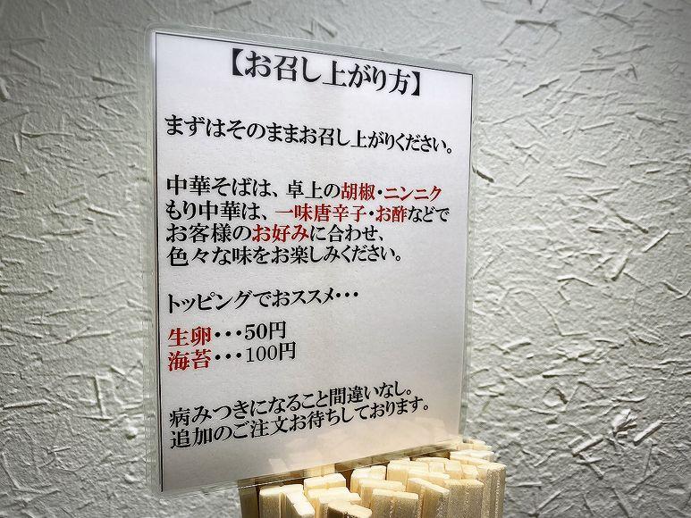 【中華そば】ひろちゃんラーメン!新宿区 チャーシュー麺実食とメニュー紹介【ちゃん系】