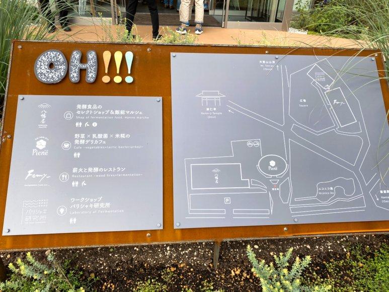 【新名所】OH!!! 飯能市 ピックルスのテーマパークに行ってきた!何がある?【体験あり】