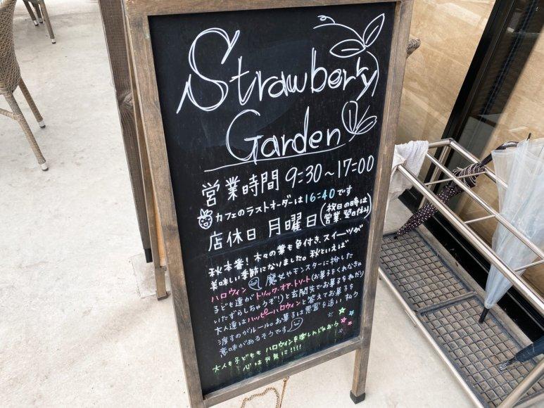 【カフェ】苺の里ストロベリー ガーデン 毛呂山町 いちごのけずり他メニューも紹介【駐車場あり】