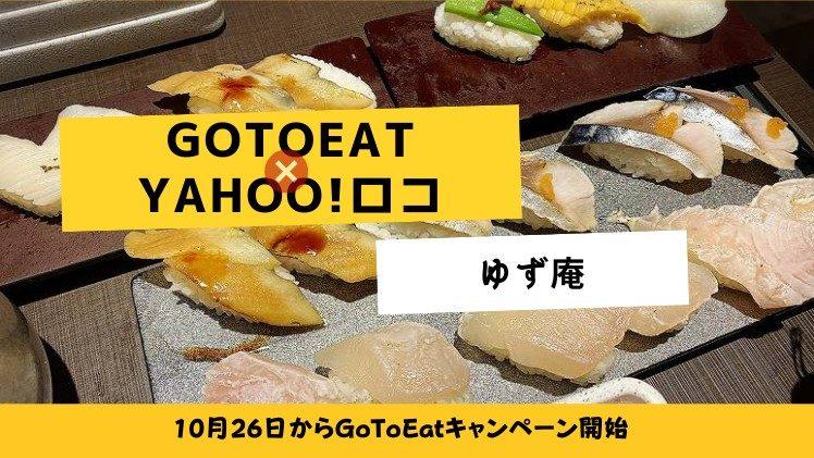 【実施中】GoToEatを使ってゆず庵の予約するならYahoo!ロコがお得!【理由を紹介】