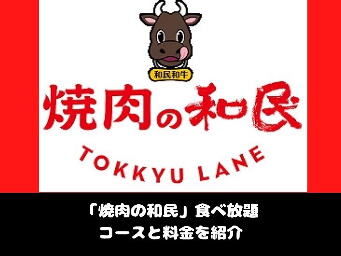 【オープン】焼肉の和民は食べ放題100分2880円から!コースと料金を紹介