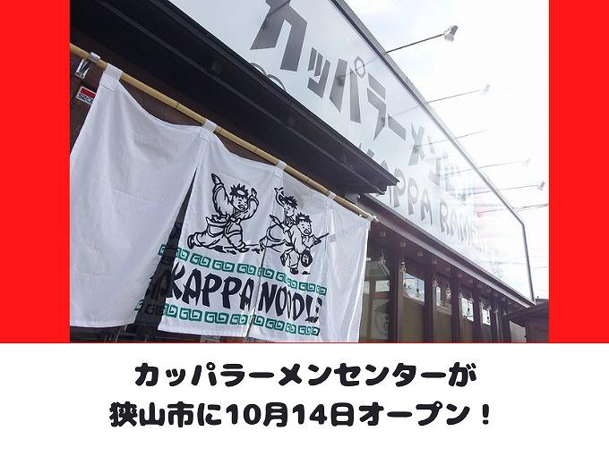【開店情報】カッパラーメンセンター狭山店が10月14日オープン!メニューは?【駐車場あり】