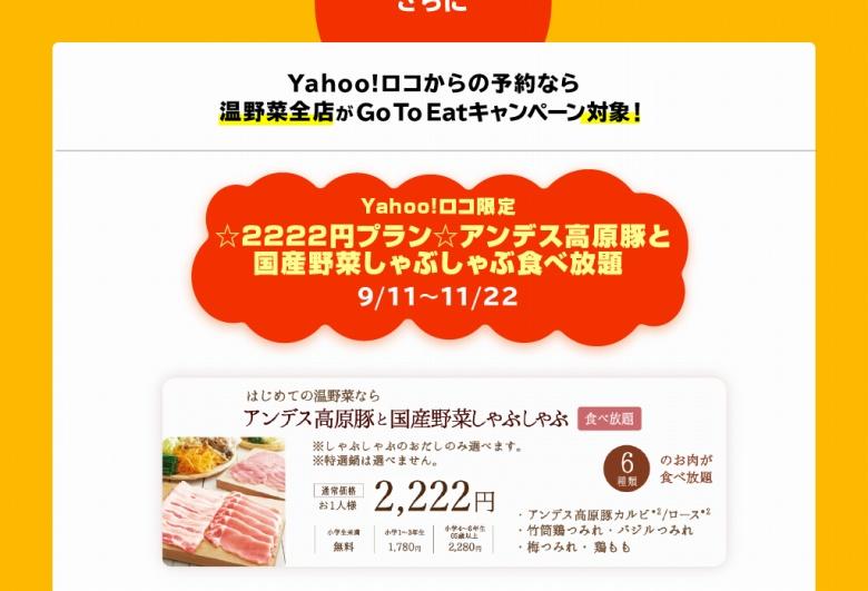 【実施中】GoToEatを使って温野菜の予約するならYahoo!ロコがお得