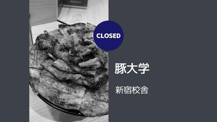 【閉店情報】豚大学 新宿校舎 デカ盛り豚丼の聖地が終了してました
