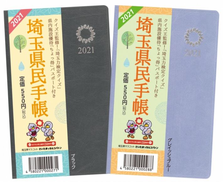 2021年版|埼玉県民手帳とは?ちょっ得パスポートなど入手方法【郵送も可能】