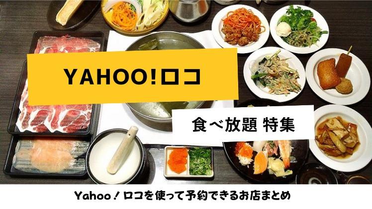 Yahoo!ロコでお得に利用できる食べ放題まとめ【予約でポイントがもらえる】