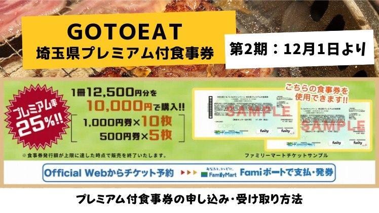 GoToEat|埼玉県プレミアム付食事券の申し込み・受け取り方法