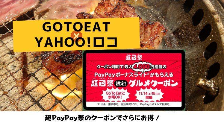 【GoToEat併用OK】Yahoo!ロコの予約が超PayPay祭のクーポンでさらにお得!
