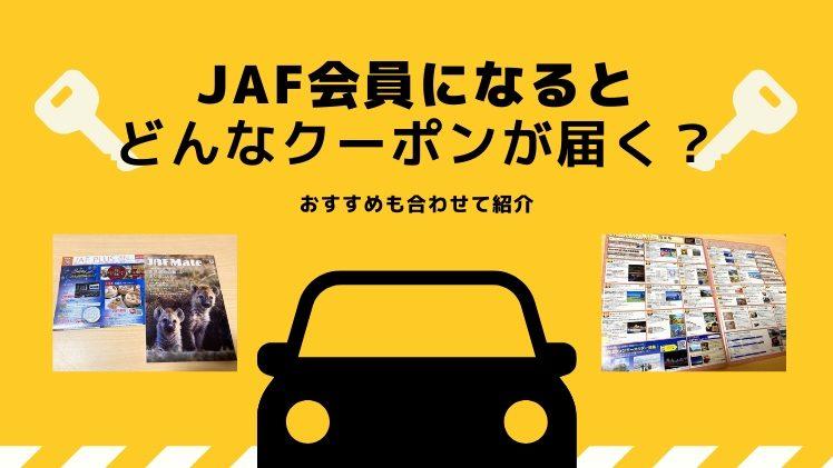 【お得】JAF会員になるとどんなクーポンが届くの?おすすめも合わせて紹介
