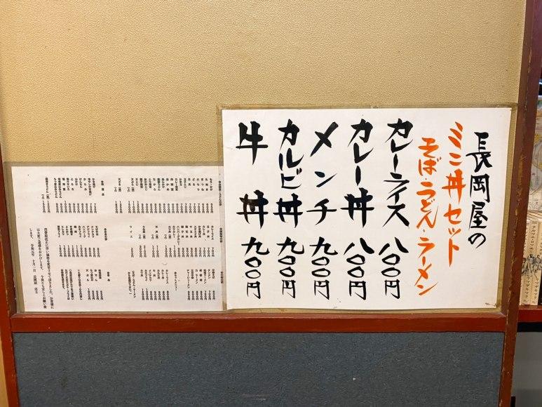 【デカ盛り】そば処 長岡屋 八王子 かつ丼特盛の実食とメニュー紹介