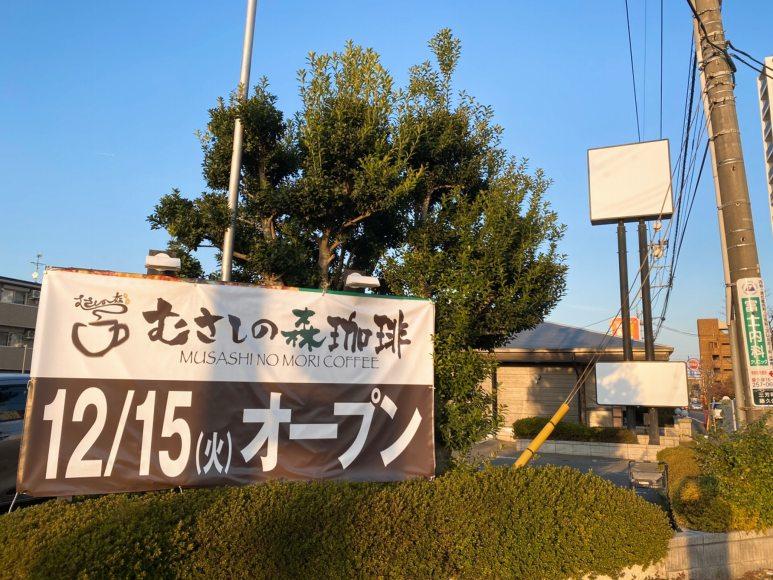 【開店情報】むさしの森珈琲が三芳町に12月中旬オープン予定!