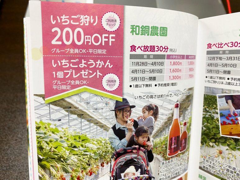 埼玉いちごクーポンブックが高騰?!定価で買える場所があるので紹介