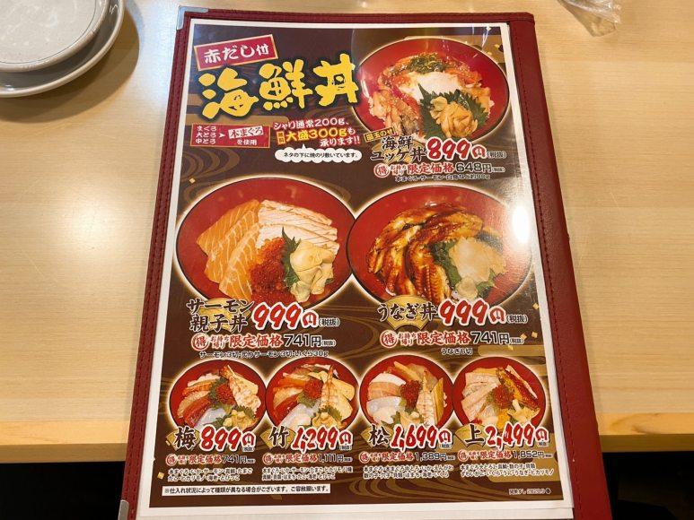 【新店】や台ずしに初訪問!にぎり寿司や海鮮丼のメニュー・料金を紹介