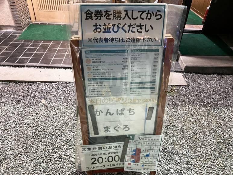 【名店】四つ葉 川島町 特製四つ葉そば・本日のにぎり実食とメニュー紹介 【駐車場あり】