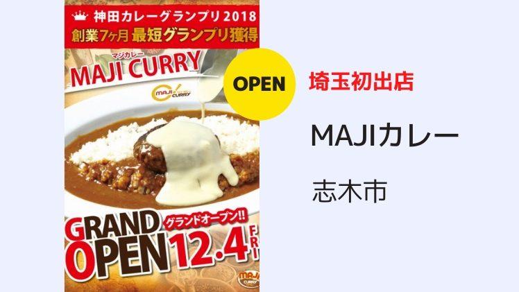 【開店情報】埼玉初出店のMAJIカレーが志木市に12月上旬オープン予定!