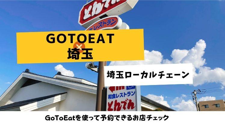 GoToEat|埼玉ローカルチェーンの利用できるお店をチェック