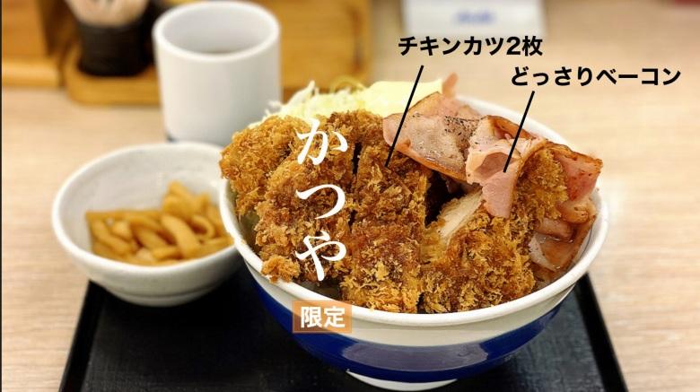 【限定】かつや どっさりベーコンとチキンカツの合い盛り丼と豚汁が最高だった【定食もOK】