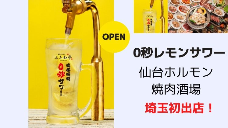 【開店情報】0秒レモンサワー 仙台ホルモン焼肉酒場 大宮店が埼玉初オープン!