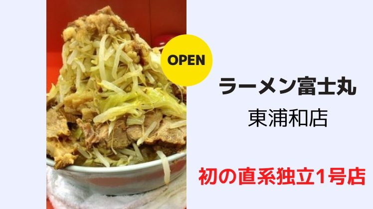 【開店情報】ラーメン富士丸 東浦和店 初の直系独立1号店としてオープン予定!【2021年】