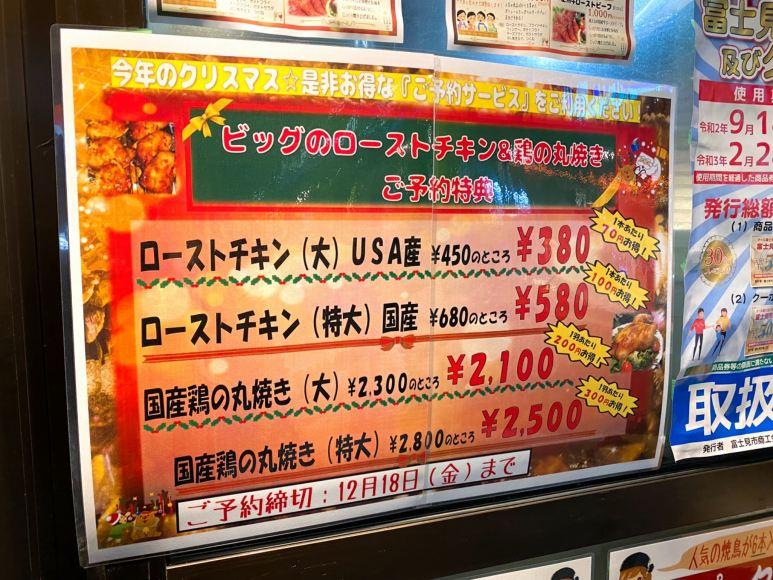 【恒例】やきとり居酒屋ビッグ|ローストチキン&鶏の丸焼きが予約受付中!