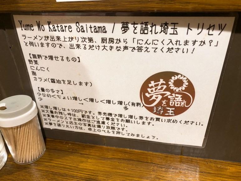 【二郎系】夢を語れ埼玉 越谷市 ラーメン大盛の実食とルール&メニュー紹介