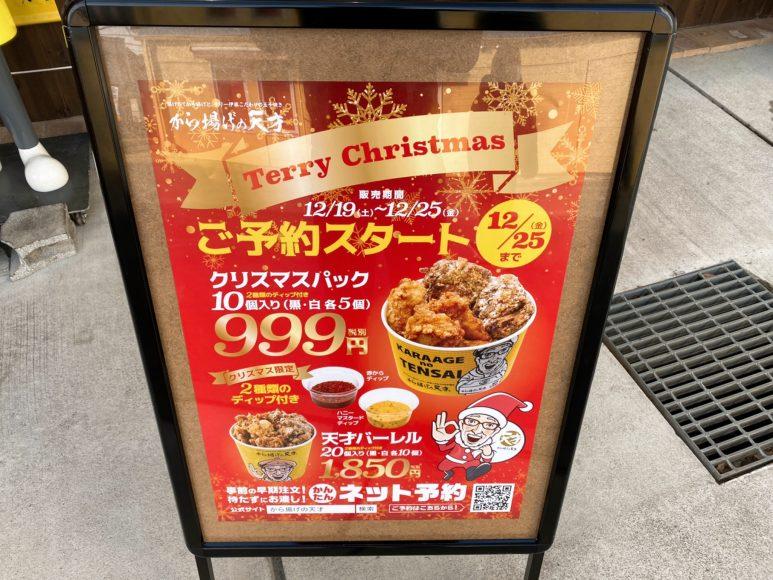 【弁当】から揚げの天才 からたま(選べる3種)とクリスマスメニューの紹介【テイクアウト】