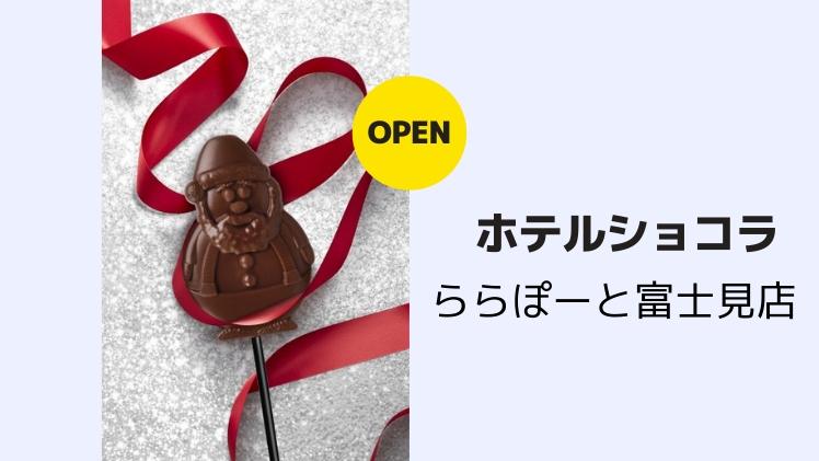 【開店情報】ホテルショコラ ららぽーと富士見店が12月4日オープン!