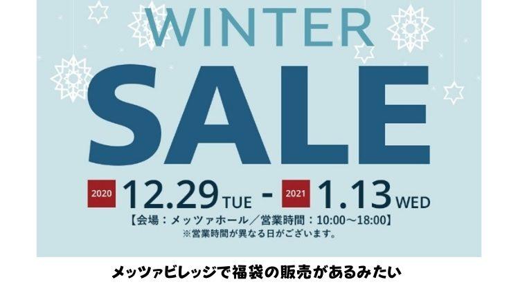 【年末イベント】メッツァビレッジで福袋販売|冬の大感謝祭セールも12月29日から