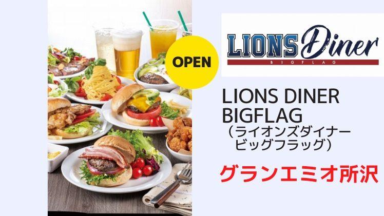 【開店情報】グランエミオ所沢にライオンズダイナー ビッグフラッグがオープン!