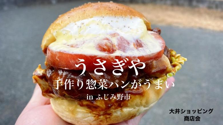 【人気店】うさぎや ふじみ野市 ランチという名のデカ惣菜パンとメニュー紹介