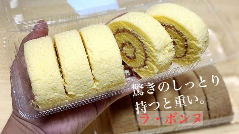 【パン屋】ラ・ボンヌ 東松山市 しっとり美味しいロールケーキと出会った♪