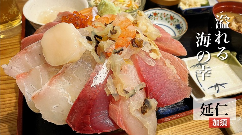 【デカ盛り】延仁 加須市 海鮮丼と規格外に大きい「だし巻き玉子」【驚愕】