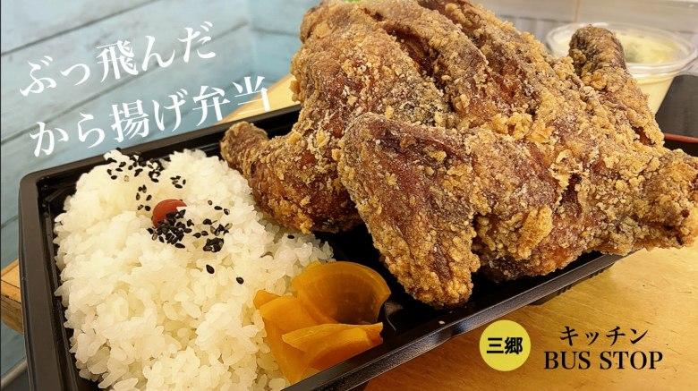 デカ盛り|キッチン BUS STOP 丸鶏唐揚げ盛りの弁当の衝撃【メニュー・料金紹介】