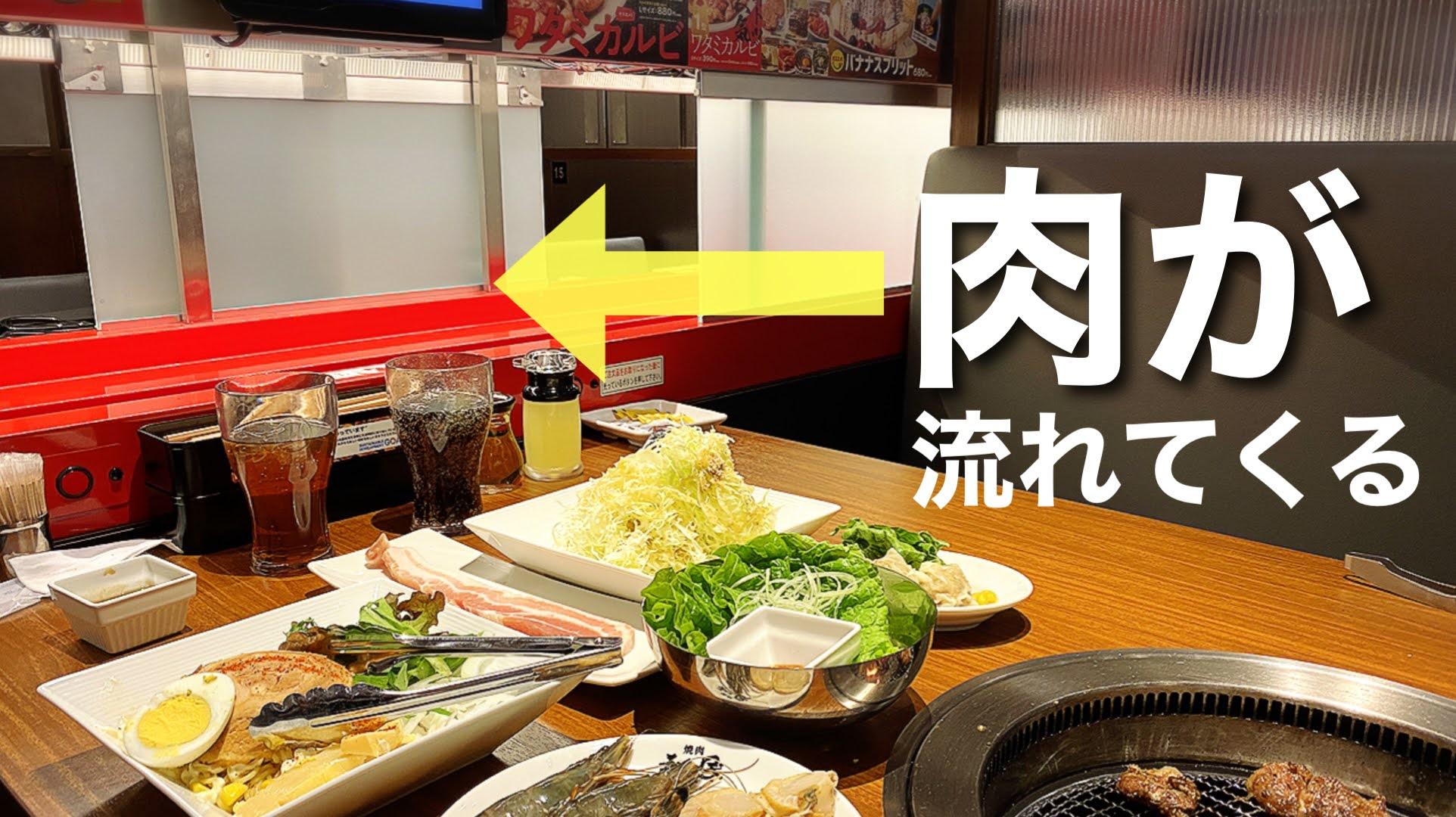 【新システム】特急レーン 焼肉の和民 食べ放題2880円~コース&メニュー紹介