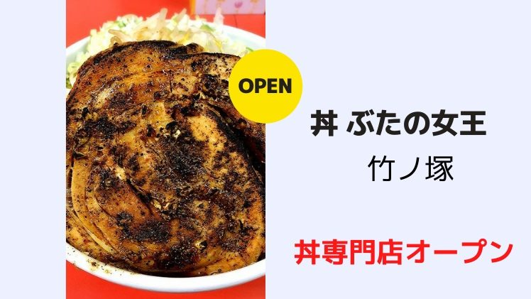 竹ノ塚に「丼 ぶたの女王」が1月オープン予定!ぶたのジョーの新店