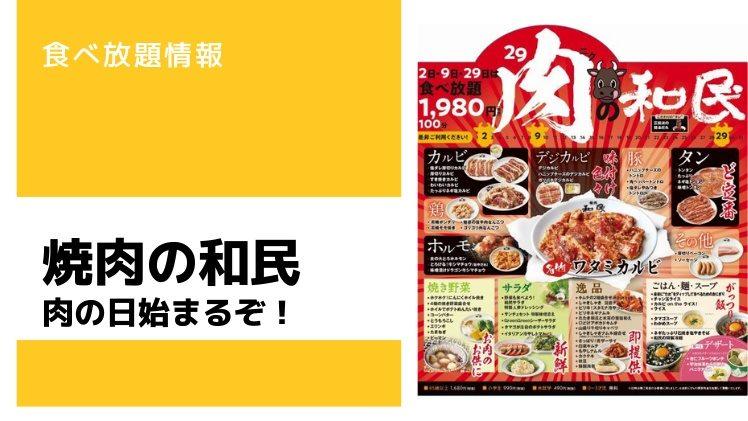 【激アツ】焼肉の和民に肉の日食べ放題コースが登場!料金やメニュー内容を紹介