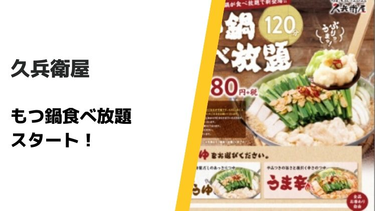 【注目】久兵衛屋でもつ鍋食べ放題がスタート!料金とメニューを紹介