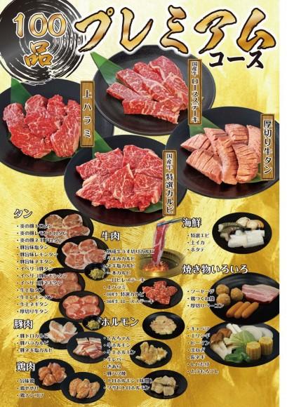 【国産牛】感激どんどん 焼肉食べ放題プレミアムコースを時間無制限で利用!