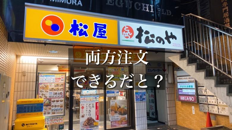 【レア店舗】松のや 浦和仲町店 松屋のメニューも注文できるお店!【24時間】