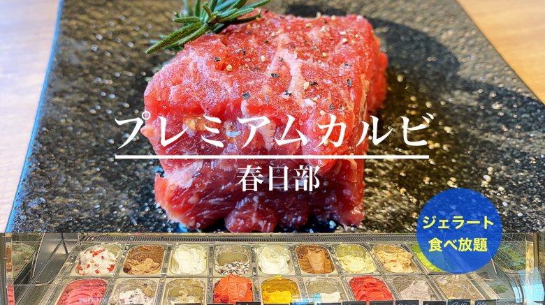 【新店】プレミアムカルビ 春日部店 焼肉食べ放題メニューとデザートを紹介!