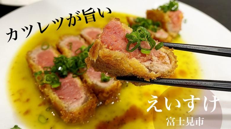 【洋食】えいすけ 名物ビーフカツレツのガーリックオリーブソースが最高!