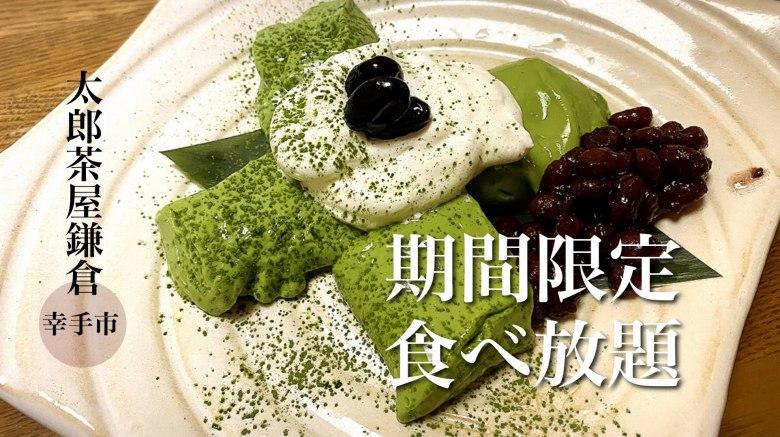 【期間限定】太郎茶屋鎌倉 幸手市 和スイーツ食べ放題1690円~【オーダー制】
