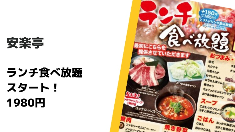 安楽亭でランチ焼肉食べ放題1980円がスタート!時間やメニューを紹介【17時から】