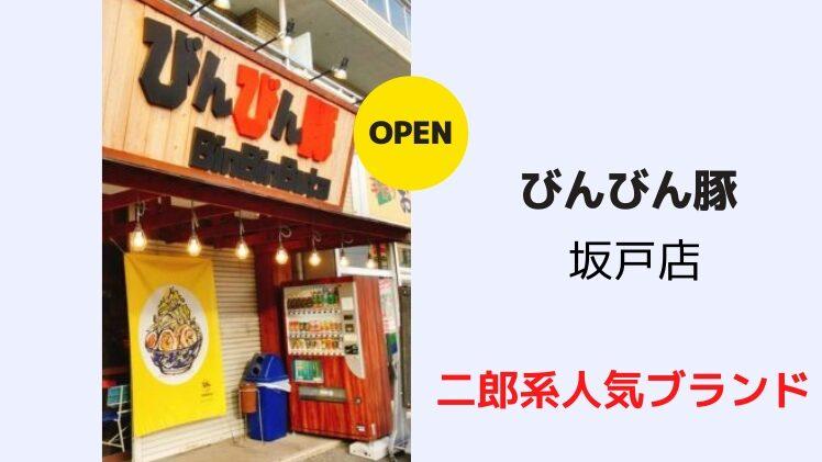 【開店情報】びんびん豚が坂戸市に3月上旬オープン予定!求人情報も【二郎系】