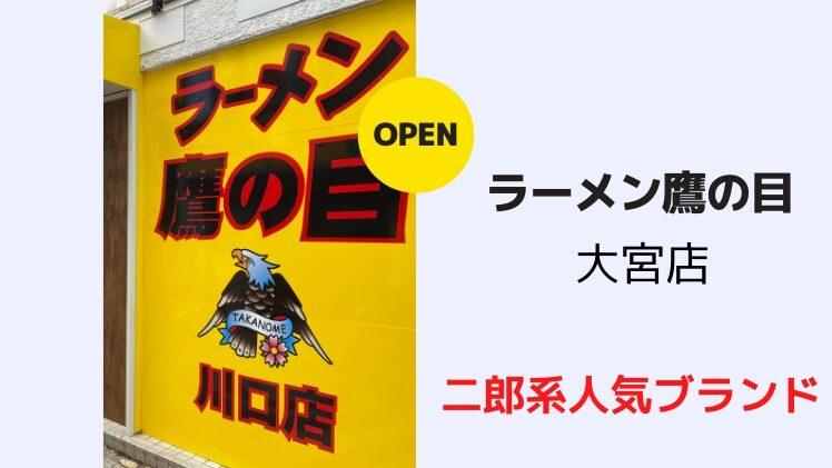 【開店情報】ラーメン鷹の目 大宮店が駅チカに3月オープン予定!
