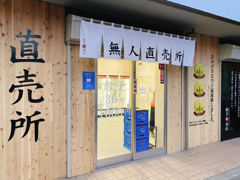 【無人販売】秘伝の餃子「雪松」を買って食べてみた!24時間営業【超便利】