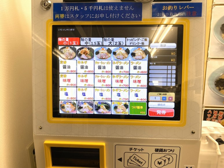 ラーメン青木亭 戸田市 ネギチャーシューメンとネギ丼でネギ三昧!