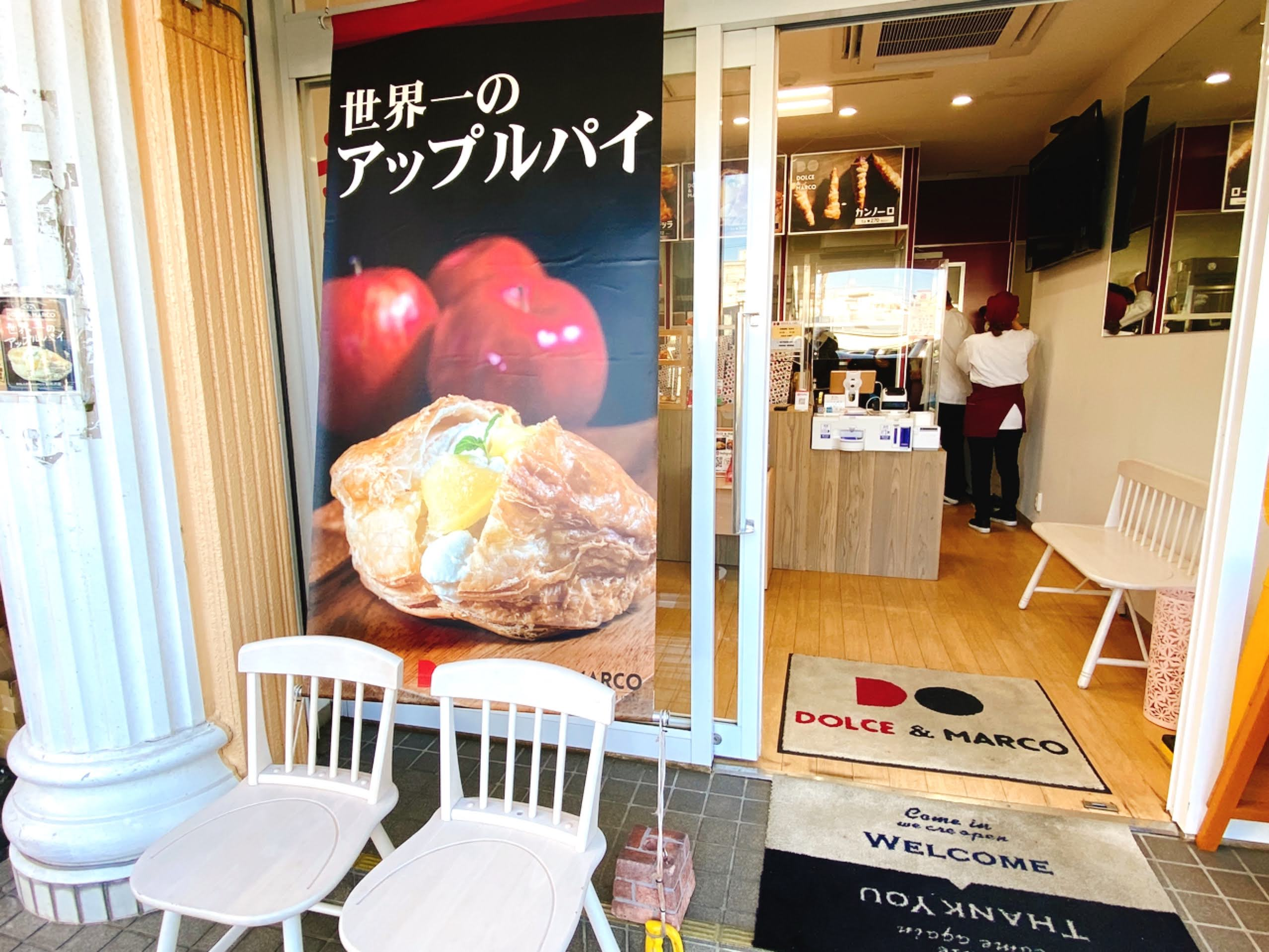 【駅チカ】ドルチェ&マルコ 新所沢 世界一のアップルパイで買って食べてみた【テイクアウト】
