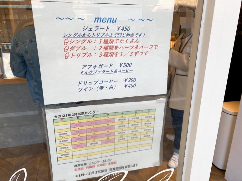 【住宅街に発見】ジェラテリア・リモーネ 朝霞市 選べる3種のジェラートで450円